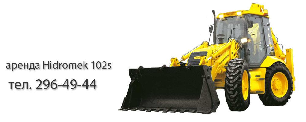 Аренда спецтехники: Hidromek 102s